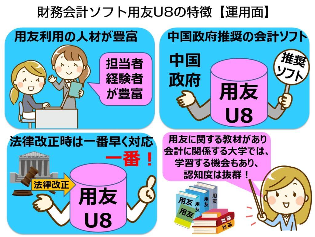 財務会計ERPソフト用友U8の特徴【運用面】