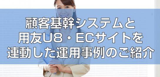 顧客基幹システムと用友U8とECサイトを連動した運用事例のご紹介top