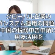 基幹システム運用の問題点。中国の税務申告申請に用友活用術top