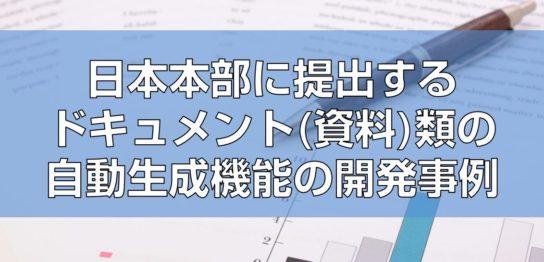 日本本部に提出するドキュメント(資料)類の自動生成機能の開発事例