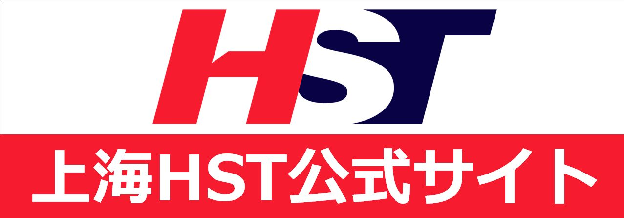 HST公式バナー